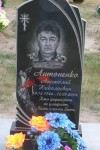 Антоненко