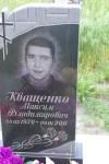Кващенко