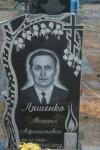 Ляшенко (2)