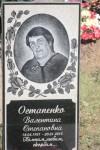 Остапенко (2)
